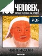 100 ЧКИХИ. Выпуск 54. Чингисхан