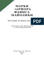 Марки Фарфора, Фаянса, Майолики
