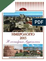 2015 Calendar - Nostalgic Famagusta (Greek)