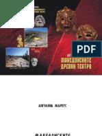Makedonskite_drevni_teatri