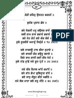 Atth Chandi Charitr