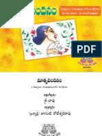 Mathruvandanam-Mathruvandanam