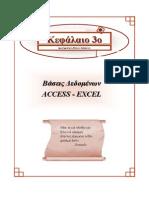 Kefalaio_3.pdf