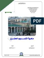 ماهية التصميم الحضري.pdf