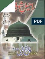Rahelay Shouk راحیل شوق