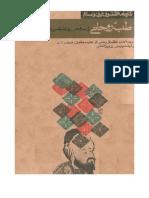 Tebb Rohani - Zakariya Raazi