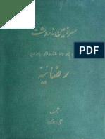 Sarzamine Zartosht - Rezaeiyeh - Ali Dehghan