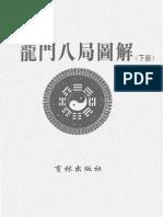 干坤国宝龙门八局图解(下集).pdf