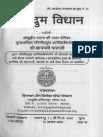 Kalpdrum Vidhan.pdf