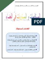 droites et plans dans l'espace.pdf