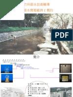 廠商節水簡報範例(簡約版)