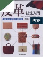 Basic Technics of Leather Craft