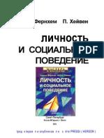 Фернхем А., Хейвен П. - Личность и социальное поведение (Мастера психологии) - 2001.pdf