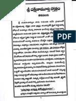 Sri Dhakshina Murthy Stotram Telugu