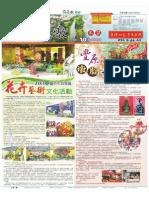 葫蘆墩季刊2014年冬訊-第10期