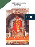 Shri Sai Satcharitra in Kannada Language (Ovi to Ovi)