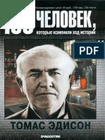14. Томас Эдисон