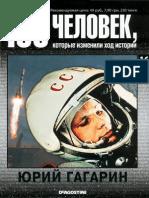 16. Юрий Гагарин