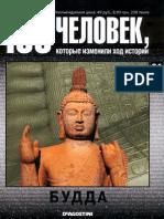26. Будда
