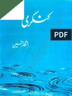 Kankari By Intezar Hussain