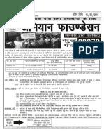 Abhiyan Foundation Uttar Pradesh Swasthya Mitra Karyakram Paryavekshak Advt Application Form gvhj