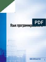Язык программирования C-01.pdf