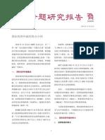 君合专题研究报告-国际投资仲裁的特点介绍(20141229)