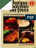 Θαύμα Φαγητό Θα Γίνει - 150 Συνταγές Της ΕΛΑΪΣ