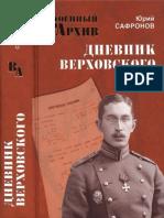 Сафронов - Дневник Верховского (Москва, 2014)