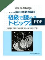 Minna No Nihongo Shyokyuu II - Shyokyuu de Yomeru Topikku 25