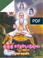 Sri Veerbrahmendra Swamy Pooja Vidanam