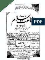 Ishaate Islam 12 1914