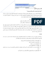 v belt-persian language