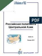 Российская политика в Центральной Азии