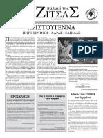 ZITSA T66 LOW3.pdf