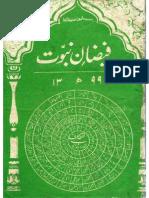 Faizan-e-Nabuwat