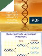 Αντιγραφή, έκφραση και ρύθμιση της γενετικής πληροφορίας (2ο κεφ)