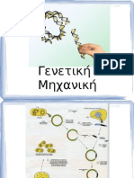 Γενετική Μηχανικη (4ο Κεφ)