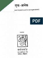 Ek Anek - www.apnihindi.com.pdf