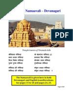 Govinda Namaavali