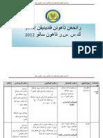 RPT tahun 1 KSSR 2013.docx
