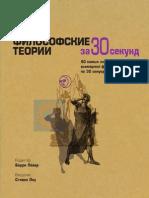 Лёвер Б. (ред.) - Философские теории за 30 секунд (Узнать за 30 секунд) - 2013.pdf