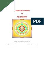 SOUNDARYALAHARI.pdf