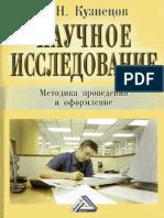 Научное исследование.Кузнецов