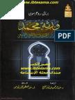 Wawbooksورثة محمد ، جذور الخلاف السني الشيعي