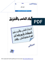 Winrar Password By DeRkO txt