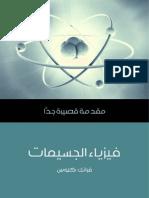 فيزياء_الجسيمات