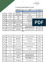 foires2014.pdf