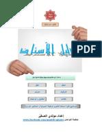 دليل الأستاذ 2014.pdf