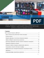 Lista Na Knigi.pdf